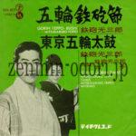 民謡_0057