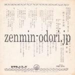 民謡_0045