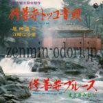 民謡_0056